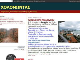 Γράμμα από τη Σαιγκόν από τον cholomontas.blogspot.com/