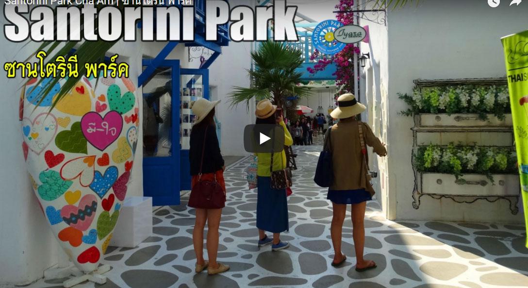 Βίντεο από το πάρκο της Σαντορίνης στην Ταϊλάνδη