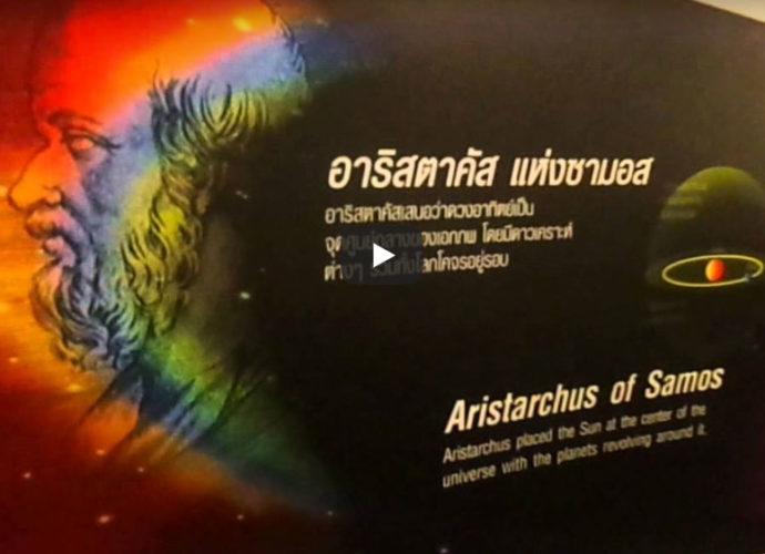 Οι αρχαίοι μας πρόγονοι στο μουσείο τεχνολογίας της Ταϊλάνδης