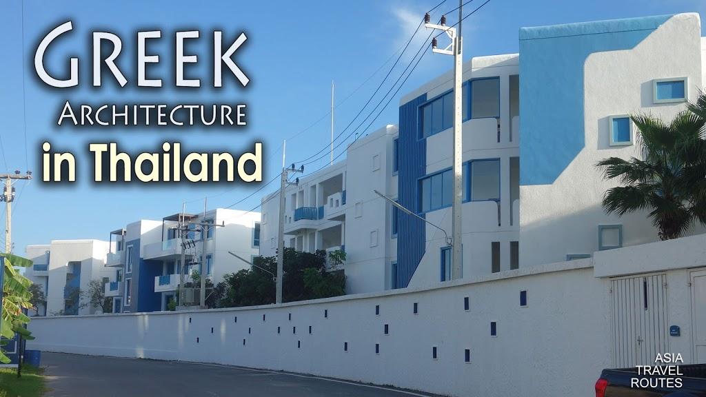 Ελληνική αρχιτεκτονική στην Ταϊλάνδη