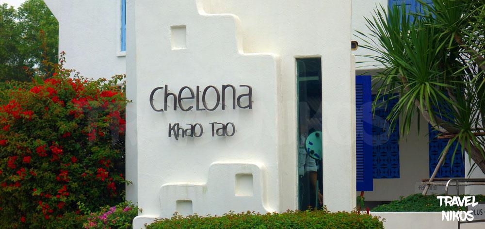 Chelona Khao Tao ελληνική αρχιτεκτονική