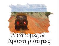 Διαδρομές & Δραστηριότητες
