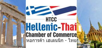 Ελληνο-Ταϊλανδικό Εμπορικό Επιμελητήριο
