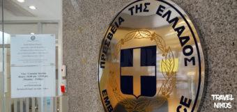 Πρεσβεία της Ελλάδος στη Μπανγκόκ