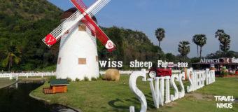 Ελβετική Φάρμα προβάτων Swiss Sheep Farm Cha Am