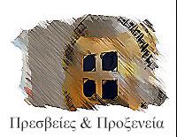 Πρεσβείες & Προξενεία
