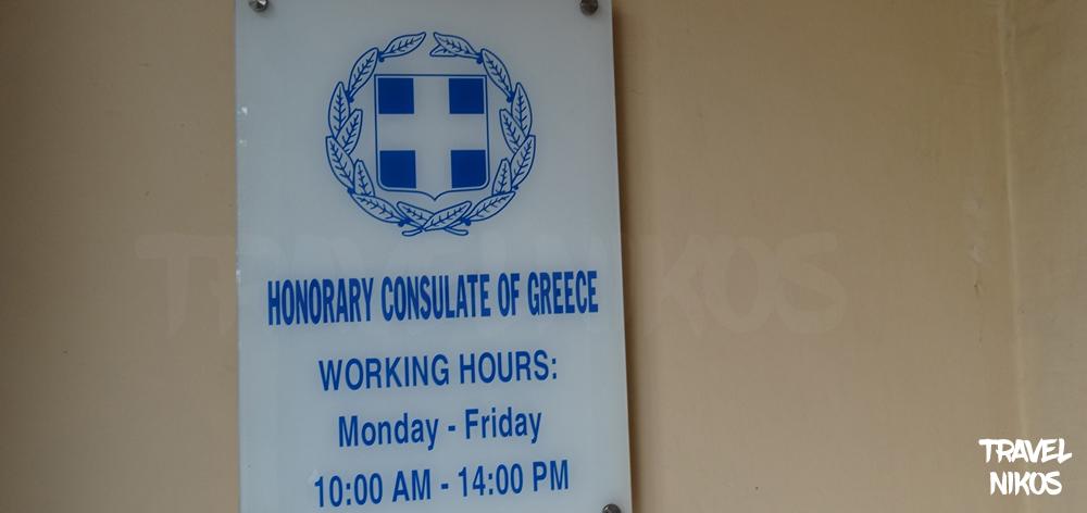 Άμισθο Προξενείο της Ελλάδος στο Χο Τσι Μινχ (Σαϊγκόν) του Βιετνάμ