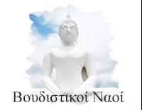 Βουδιστικοί Ναοί