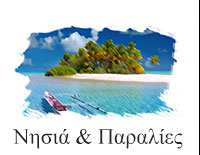 Νησιά & Παραλίες