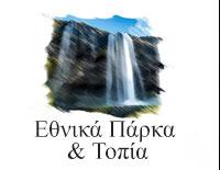 Εθνικά Πάρκα & Τοπία