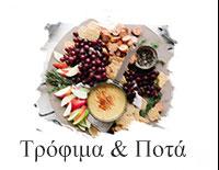 Τρόφιμα & Ποτά