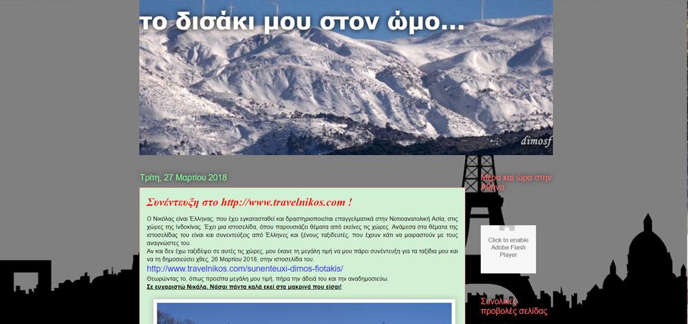Το δισάκι μου στον ώμο ... disaki.blogspot.com