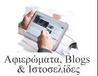 Αφιερώματα Blogs & Ιστοσελίδες