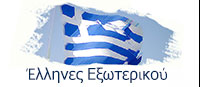 Έλληνες Εξωτερικού
