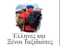 Έλληνες και Ξένοι Ταξιδιώτες
