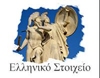 Ελληνικό Στοιχείο
