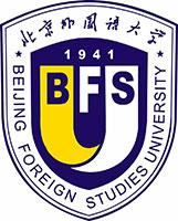 Κέντρο Ελληνικών Σπουδών του Πανεπιστημίου Ξένων Σπουδών του Πεκίνου