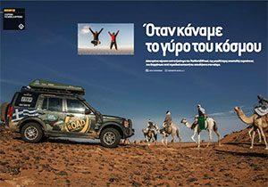 The World Off Road, Περιοδικό 4τροχοί