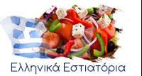 Ελληνικά Εστιατόρια