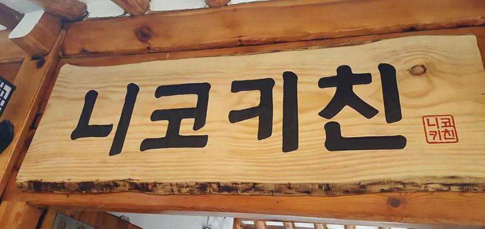 Ελληνικό Εστιατόριο Niko Kitchen στην Σεούλ της Νότιας Κορέας