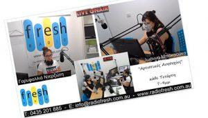 Αρτιστικές Ανησυχίες, Fresh Radio, Μαλβούρνη, Αυστραλία