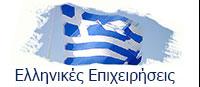 Ελληνικές Επιχειρήσεις