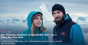 Δύο Έλληνες γυρίζουν τη Γροιλανδία: Εκεί που ο ήλιος δεν δύει ποτέ