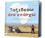 Ταξιδεύω άρα υπάρχω (Αφρική και Μέση Ανατολή)