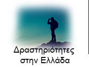 Δραστηριότητες στην Ελλάδα