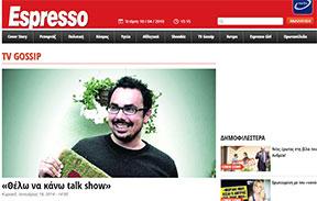 Συνέντευξη τοθ Νίκου Μισίρι στην Espresso
