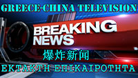 Greece - China TV News