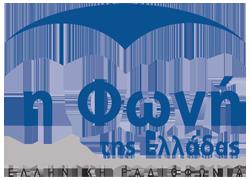 Η Φωνή της Ελλάδας, ΕΡΑ