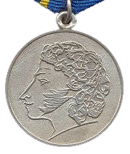 Μετάλλιο Πούσκιν