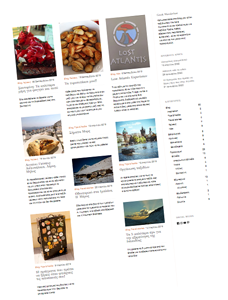 Greek Wander Lust, Άρθρα, Συμβουλές, Ταξίδια